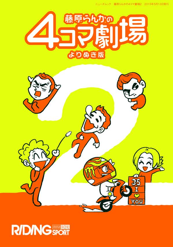 藤原らんかの4コマ劇場2