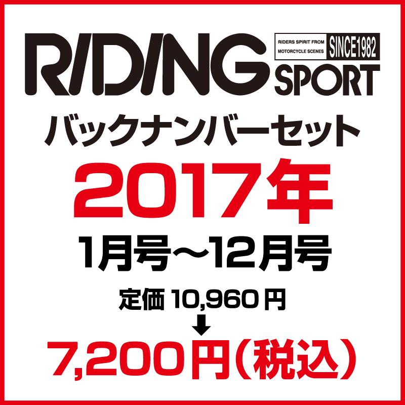 ライディングスポーツ2017年12冊セット