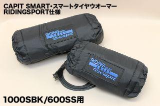 CAPIT SMART・スマートタイヤウオーマーRIDINGSPORT仕様 1000SBK / 600SS用