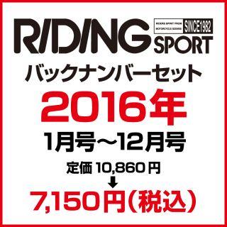 ライディングスポーツ2016年12冊セット