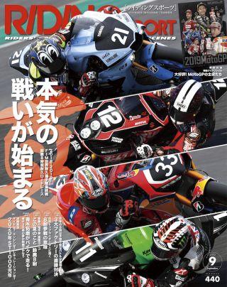 ライディングスポーツ2019年9月号 No.440