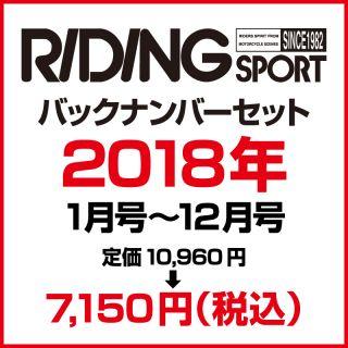 ライディングスポーツ2018年12冊セット