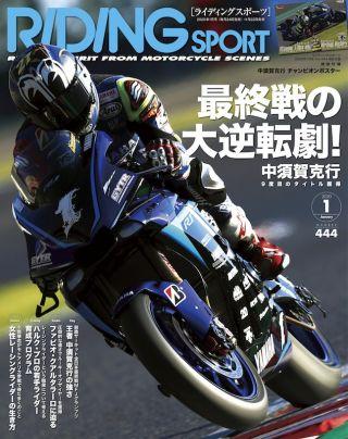 ライディングスポーツ2020年1月号 No.444
